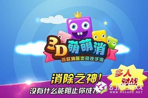 3D萌萌消图4