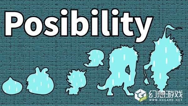 Posibility图1