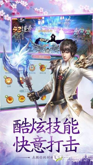 我在江湖之万剑苍穹图2