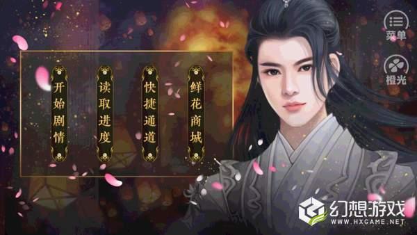 锦玥江山游戏破解版图2
