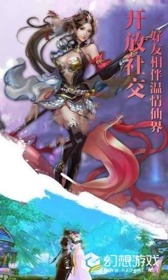 幻刃江湖图1