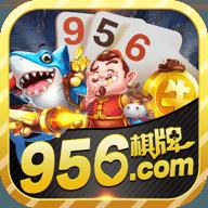 956棋牌app正版