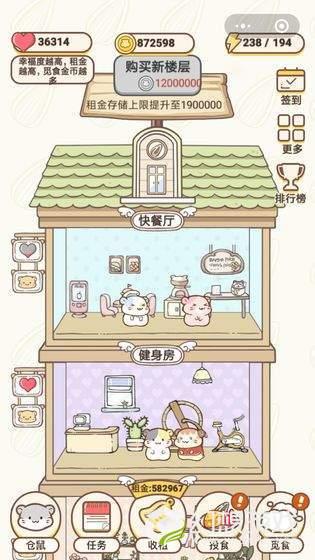 仓鼠公寓图1