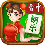 胡乐晋中麻将2020最新版  v1.0.3