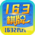 16328棋牌9.1版  v9.1
