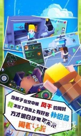 疯狂的世界3D图2