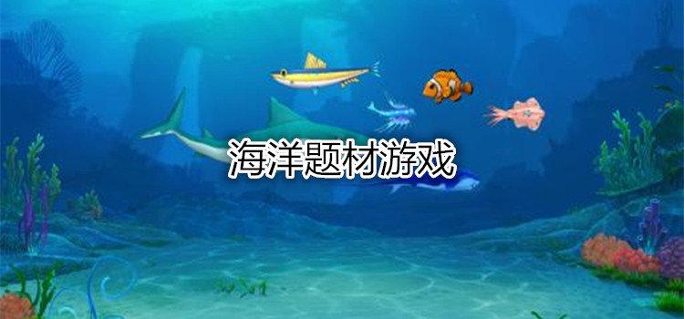 海洋题材游戏