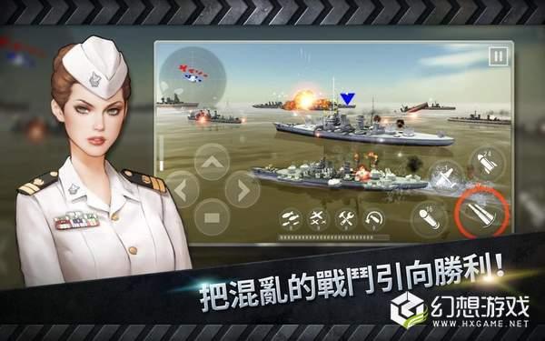 炮艇战3D战舰图4