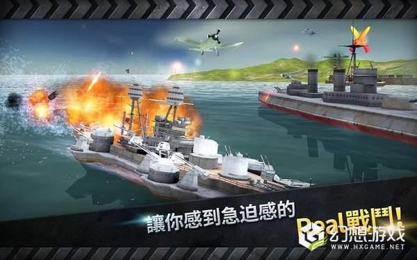 炮艇战3D战舰图2