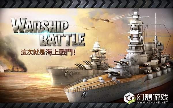 炮艇战3D战舰图3