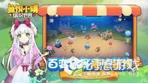 鱼悦小镇缤纷世界图4