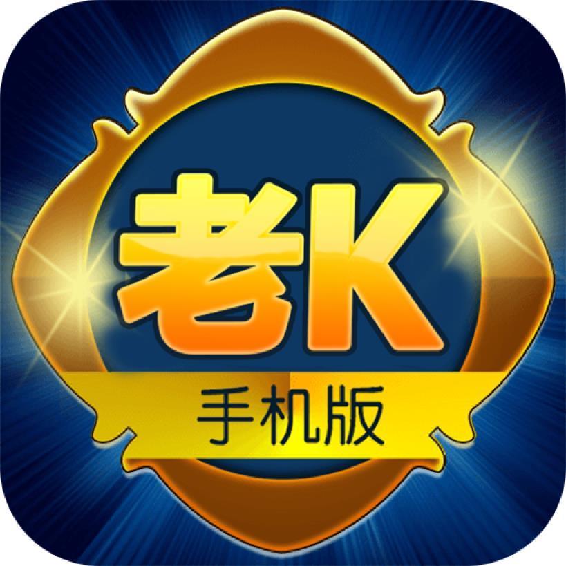 老k棋牌app老版