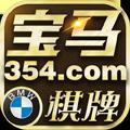 宝马棋牌354