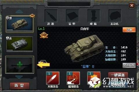 装甲洪流图2