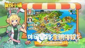 鱼悦小镇缤纷世界图3