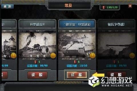 装甲洪流图1