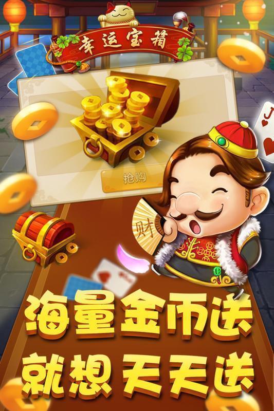 QQ棋牌游戏大厅图2