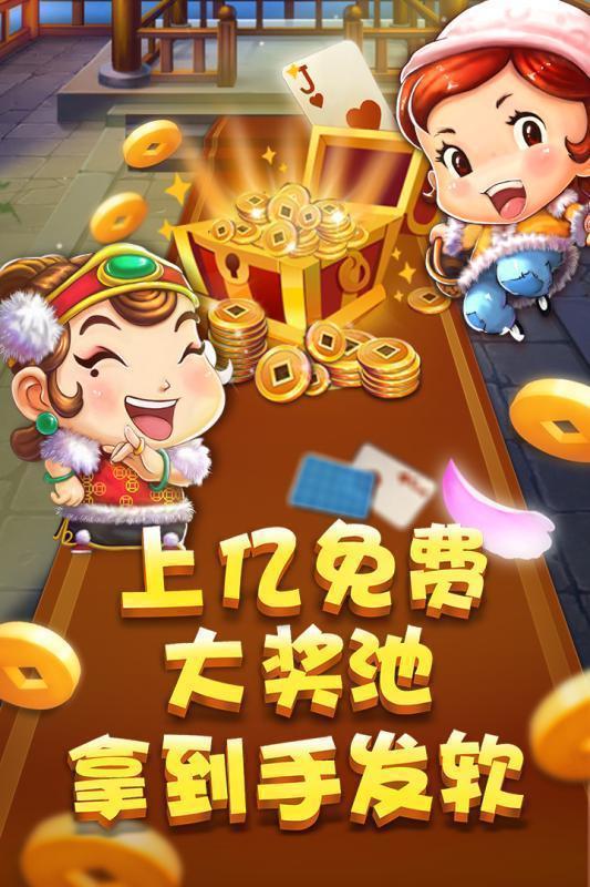 QQ棋牌游戏大厅图3