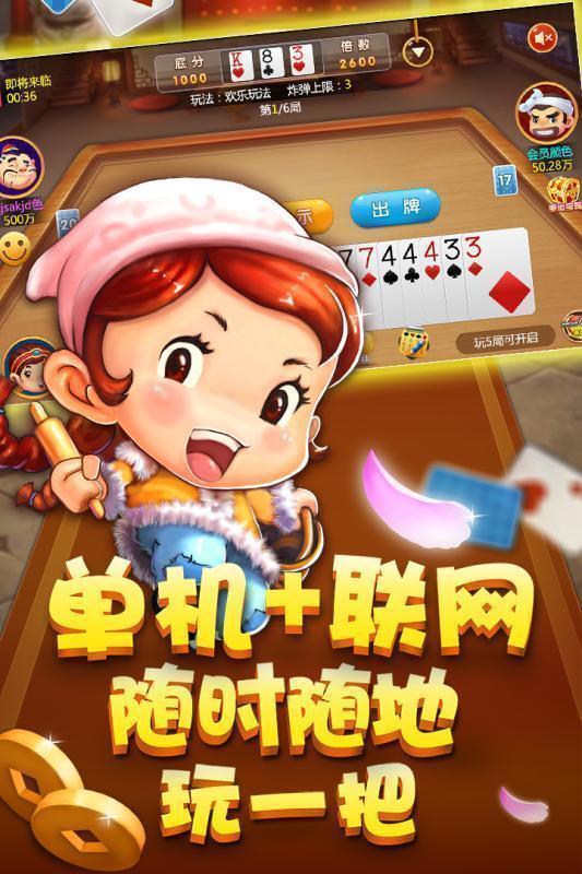 QQ棋牌游戏大厅图1