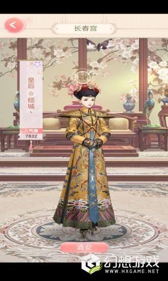 大清皇妃图4