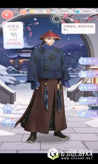 大清皇妃图5