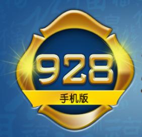 928棋牌游戏
