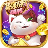 招财猫棋牌app2.96版本