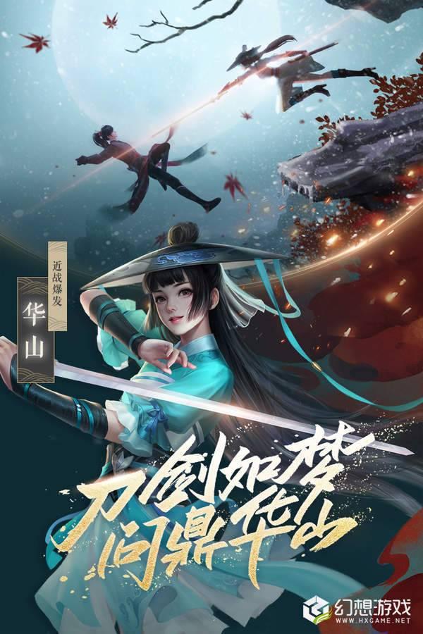 新笑傲江湖图4