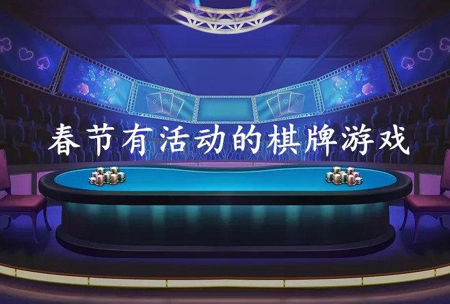 春节有活动的棋牌游戏