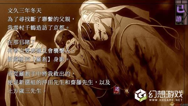 薄樱鬼真华之章图3