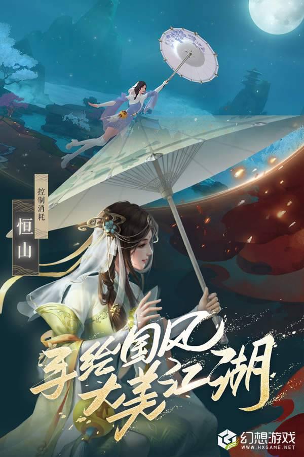 新笑傲江湖图3