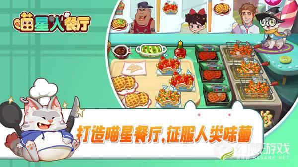 喵星人餐厅图3