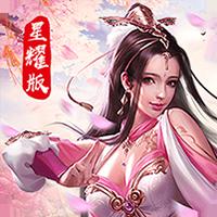 仙界幻世录仙道飞升版  v1.0.0