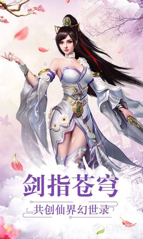 仙界幻世录仙道飞升版图5