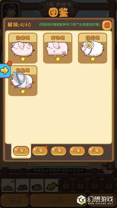 我养猪贼6图2