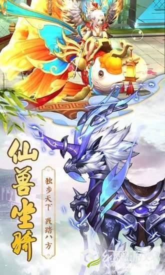 古剑逍遥诛仙图2