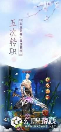 万妖之王图3