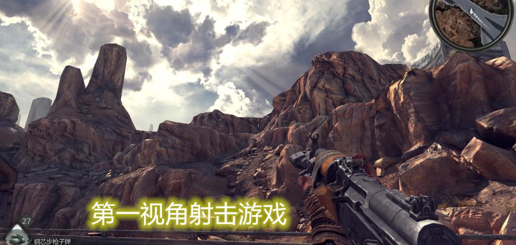 第一视角射击游戏