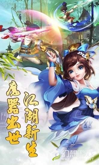 古剑逍遥诛仙图3