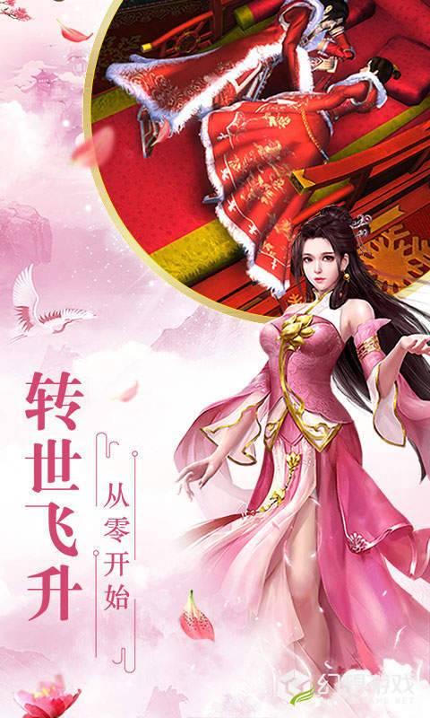仙界幻世录仙道飞升版图4