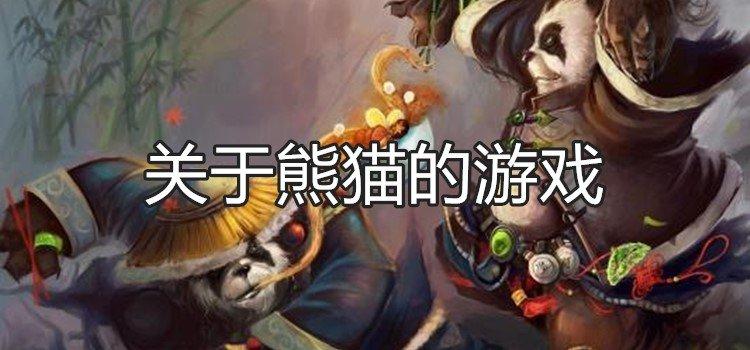 关于熊猫的游戏
