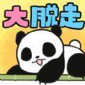 熊猫大脱走
