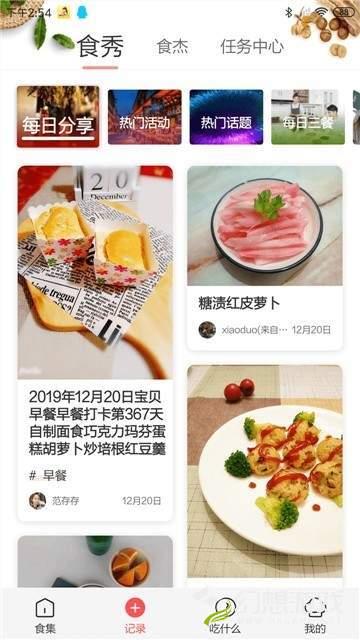 杏色厨娘图3