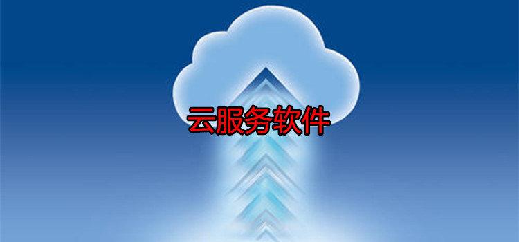 云服务软件
