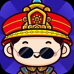 我要当皇上赚钱小游戏  v1.0.3