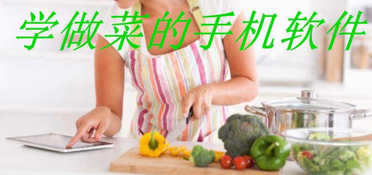学做菜的手机软件