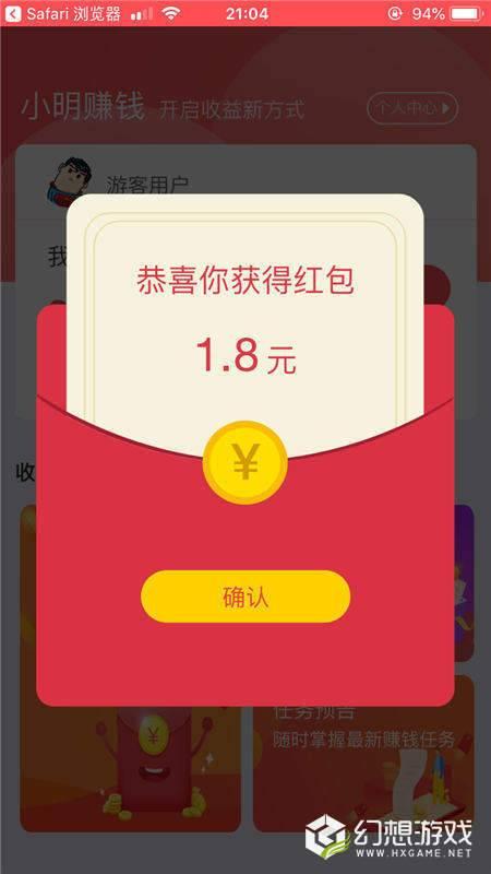 973小游戏红包版图2