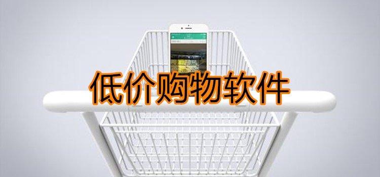 低价购物软件