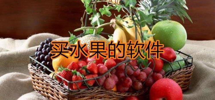 买水果的软件