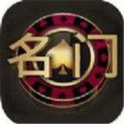 名门棋牌正版app